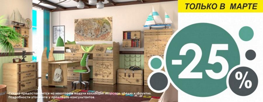 Скидка -25% на кровати, шкафы и столы